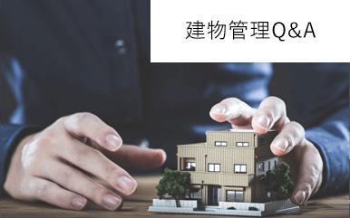 建物管理Q&A
