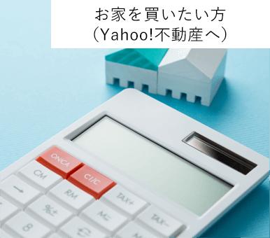 お家を買いたい方(Yahoo!不動産へ)