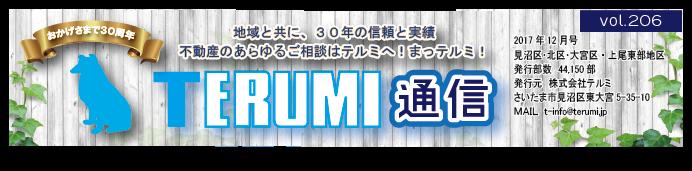 https://terumi.jp/wp-content/uploads/2017/11/57e9fa1815b09fd0f02b5bae8b99d844-692x171.png