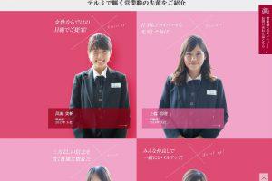 https://terumi.jp/wp-content/uploads/2018/02/SnapCrab_NoName_2018-2-2_12-59-30_No-00-300x200.jpg