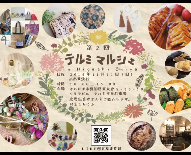 https://terumi.jp/wp-content/uploads/2018/10/6fba2531831f3bc4b2a93b7b5dfb424e-640x520.png